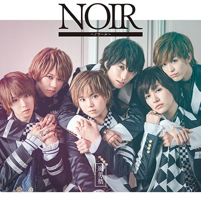 Fudanjuku「NOIR」(初回限定盤A)(DVD付)