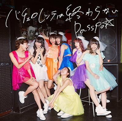 PASSPO☆「Bachelorette wa Owaranai」
