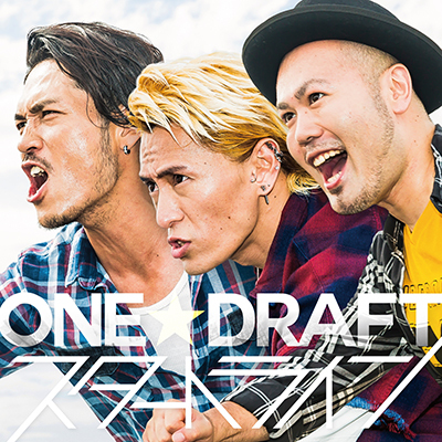 ONE☆DRAFT「START LINE」
