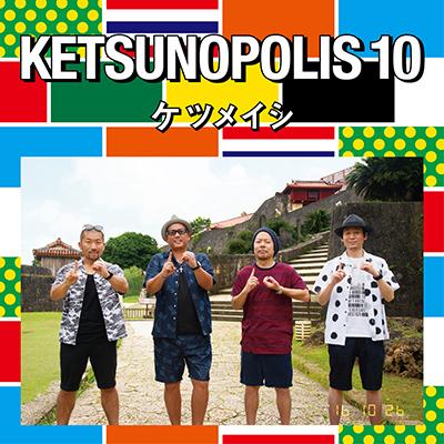 ケツメイシ「KETSUNOPOLIS 10」(DVD付) CD+DVD