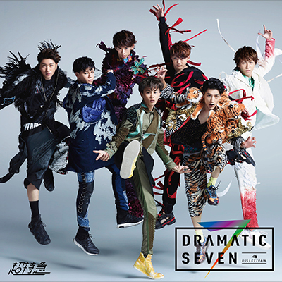 超特急「Dramatic Seven」