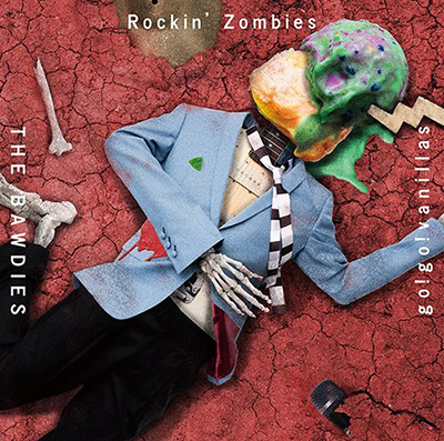 THE BAWDIES × go!go!vanillas「Rockin' Zombies」(期間限定盤)