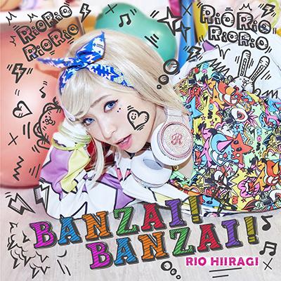 柊木りお「BANZAI ! BANZAI !」(通常盤D)