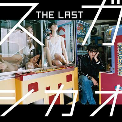 スガシカオ「THE LAST」  (初回限定盤 CD+特典CD)