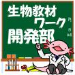 2017_生物教材ワーク開発部_logo