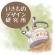 2017_いきものデザイン研究所_logo