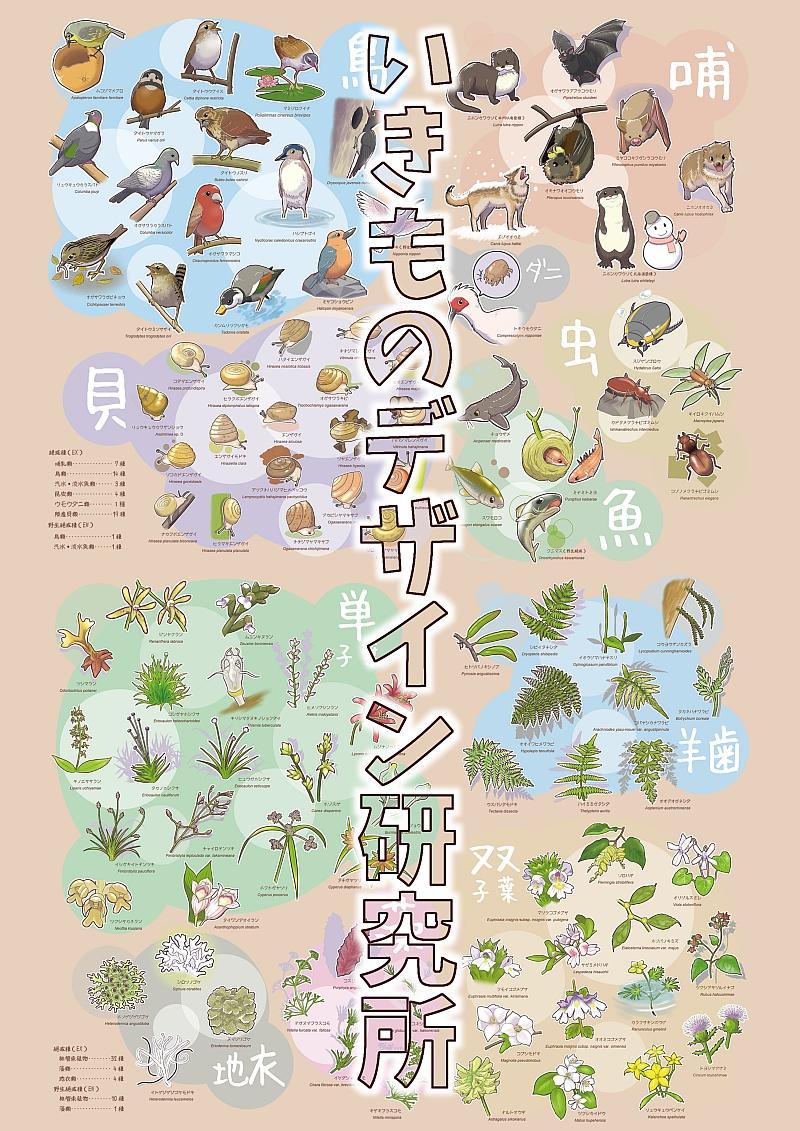 2017_いきものデザイン研究所_01
