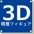 2017_3D積層フィギュア_logo