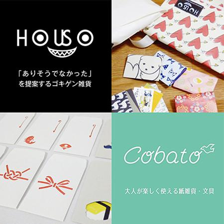 2017_HOUSO cobato_logo