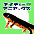 2017_ネイチャーマニアックス_logo