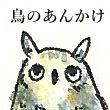 2017_鳥のあんかけ_logo
