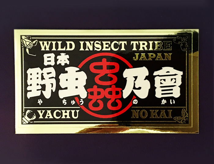 2017_日本野虫の会_09