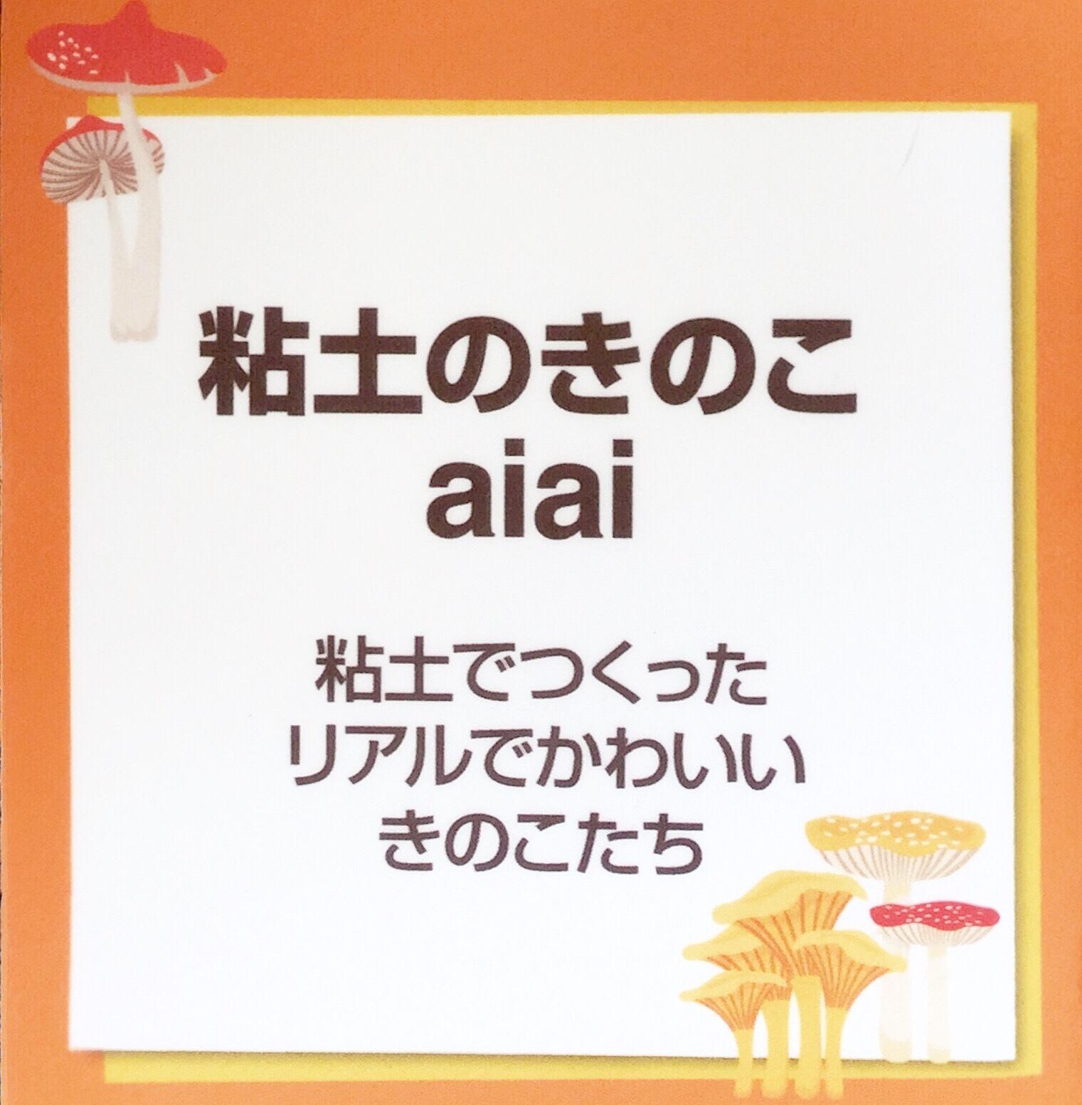 2017_粘土のきのこaiai_logo