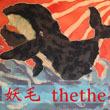 2017_妖毛thethe_logo