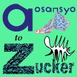 2017_aosansyo×ZUCKER_logo