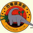 2017_恐竜倶楽部_logo