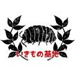 2017_いきもの基地_logo