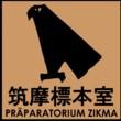 2017_筑摩標本室_logo