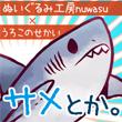 2017_サメとか。_logo