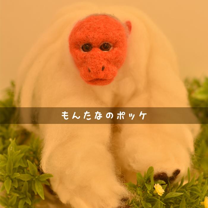 2017_もんたなのポッケ_01