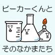 2017_ビーカーくんとそのなかまたち_logo