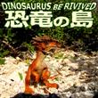 2017_恐竜の島_logo
