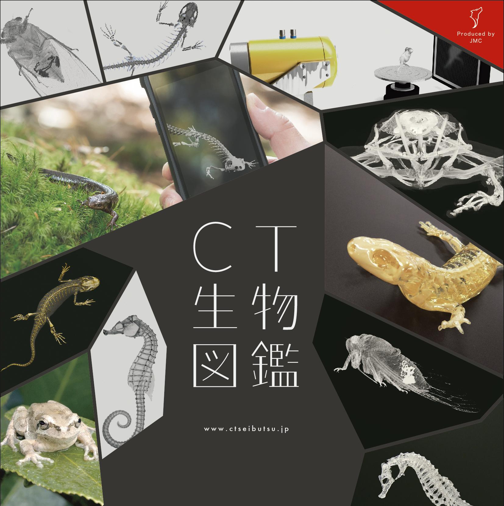 2017_CT生物図鑑_01