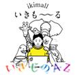 2017_いきものAZ&いきも~る_logo