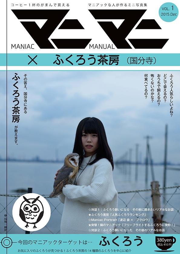 2017_マニマニ_01