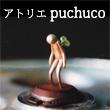 2017_アトリエpuchuco_logo