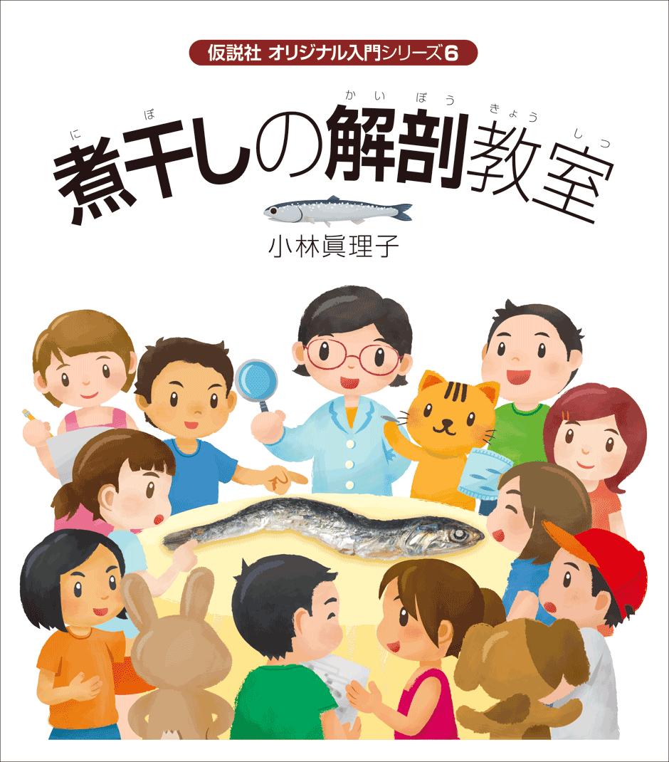 2017_株式会社 仮説社_02
