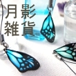 2017_月影雑貨_logo