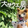 2017_大サワ工房/門川洋子_logo