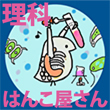 2017_理科はんこ屋さん_logo