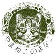 2017_やまねこのまなこ_logo