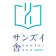 2017_サンズイ舎_logo