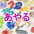 2017_あやる_logo