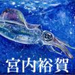 2017_宮内裕賀_logo