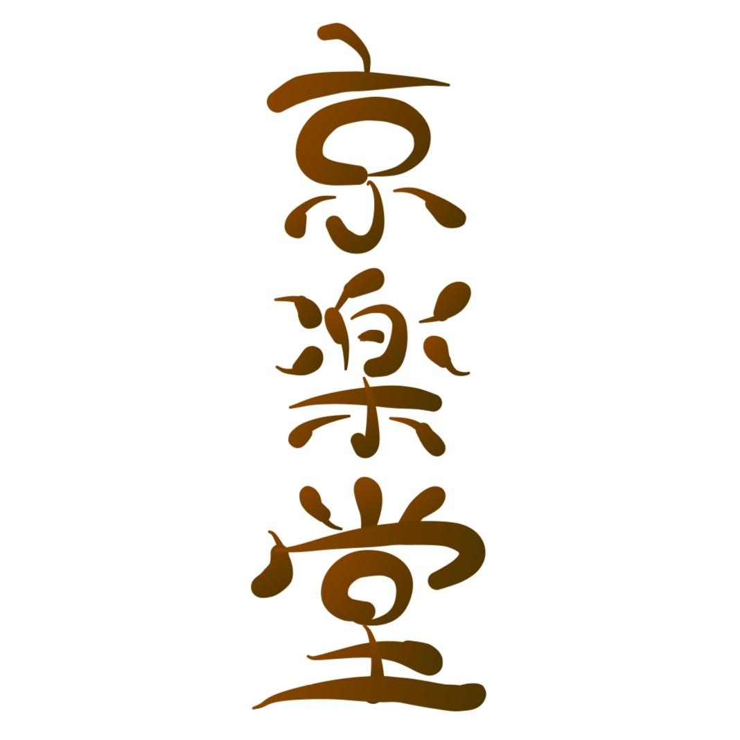 2017_京楽堂_logo