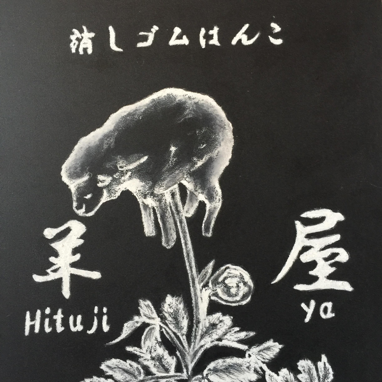 2017_消しゴムはんこ羊屋_logo