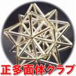 2017_正多面体クラブ_logo