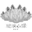 2017_琥珀小隊_logo