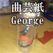 2017_曲芸紙George_logo