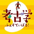 2017_考古学ふぇすてぃばる_logo