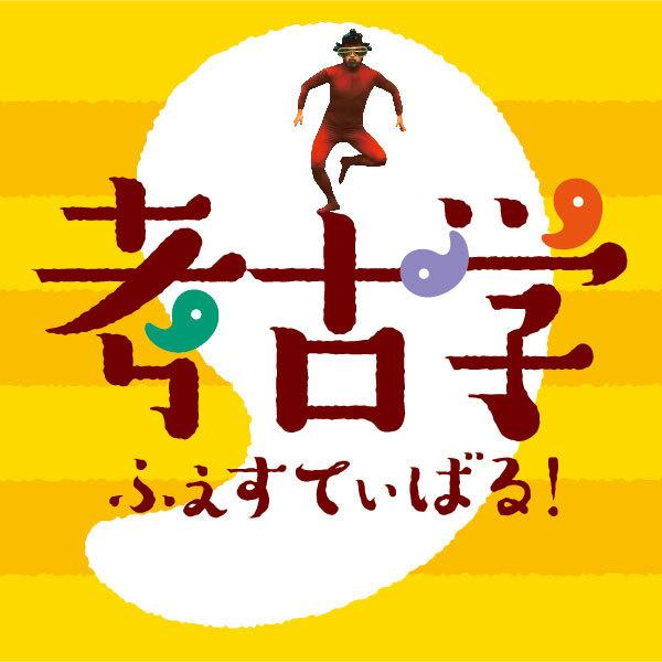 2017_考古学ふぇすてぃばる_01