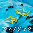 2017_アマノジャク_logo