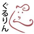 2017_ぐるりん_logo
