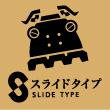 2017_スライドタイプ_logo
