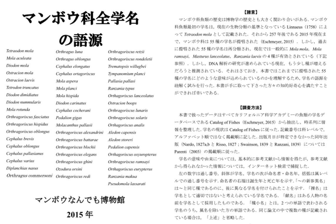 2017_マンボウなんでも博物館_03