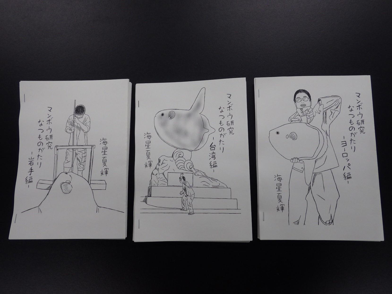 2017_マンボウなんでも博物館_10